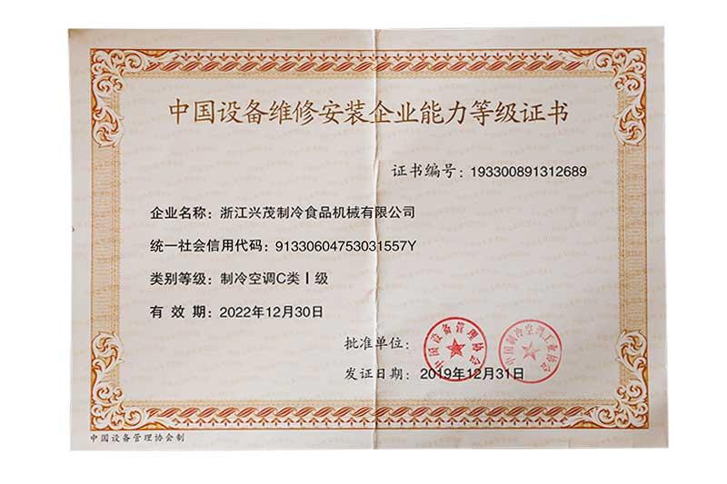 中国设备维修安装企业能力等级证书-制冷空调
