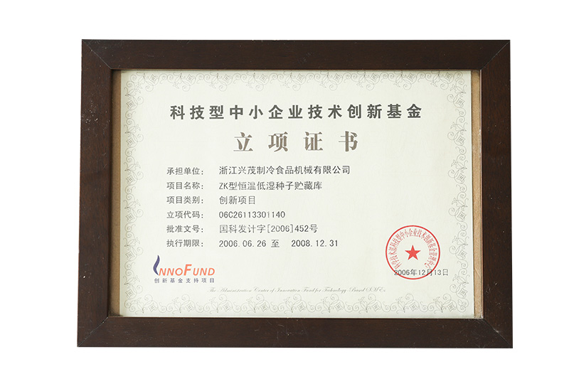 荣誉-国家创新基金立项证书