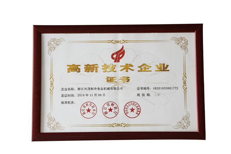 荣誉-浙江省高新技术企业