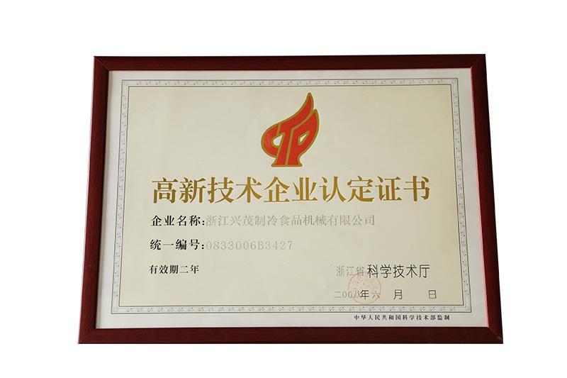 荣誉-国家高新技术企业