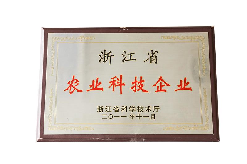 荣誉-浙江省农业科技企业