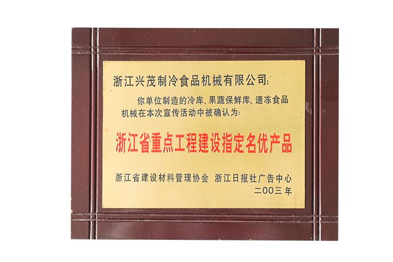 荣誉-浙江省重点工程建设指定名优产品