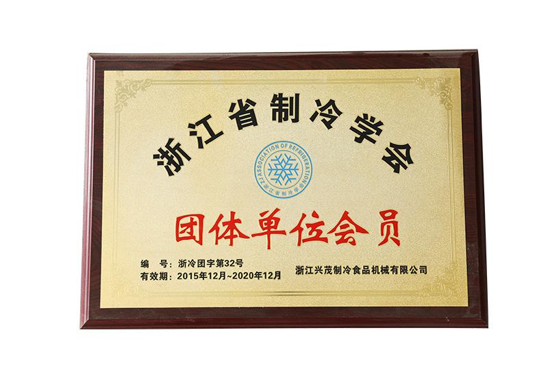 荣誉-浙江制冷协会会员