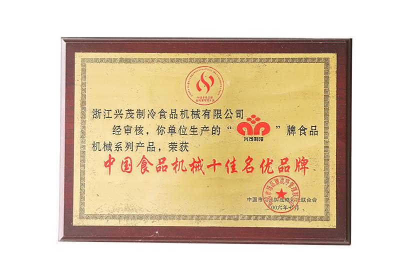 荣誉-中国食品机械十佳名优品牌