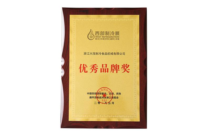 荣誉-中国西部国际制冷展优秀品牌奖