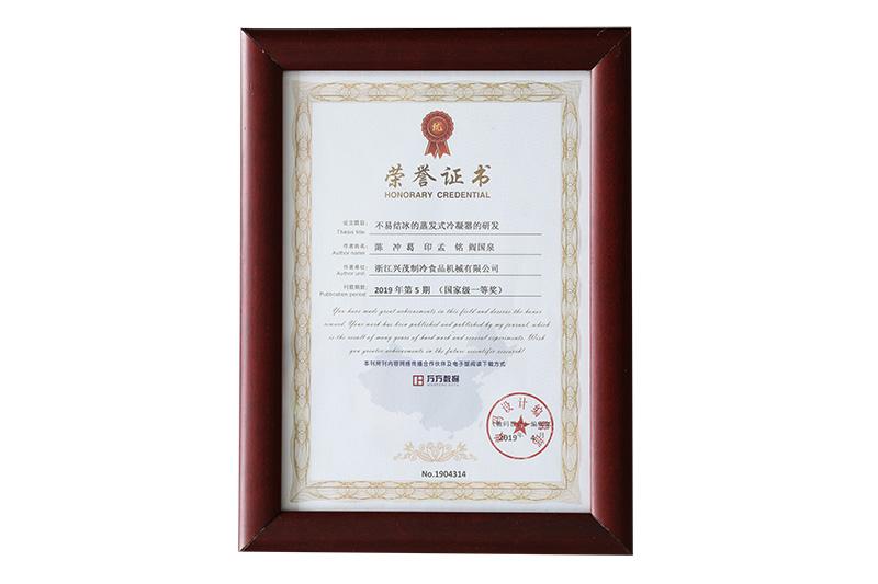 荣誉-冷凝器研发证书