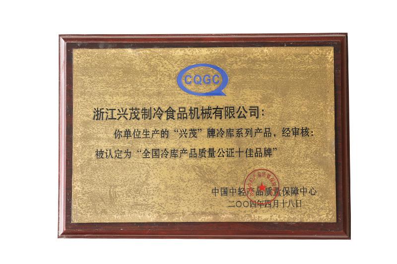 荣誉-全国冷库产品质量公证十佳产品