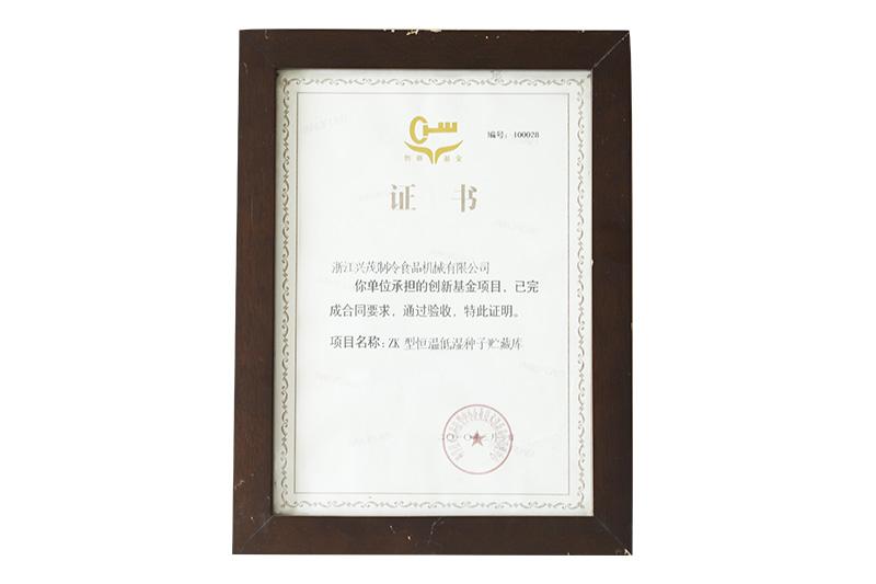 荣誉-国家创新基金验收证书