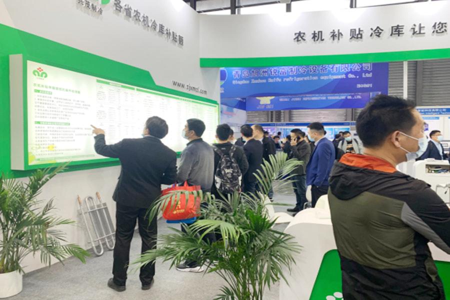 2021中国国际制冷展